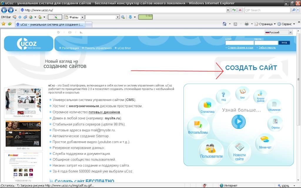 Как создать подраздел на сайте ucoz - Техно ответ