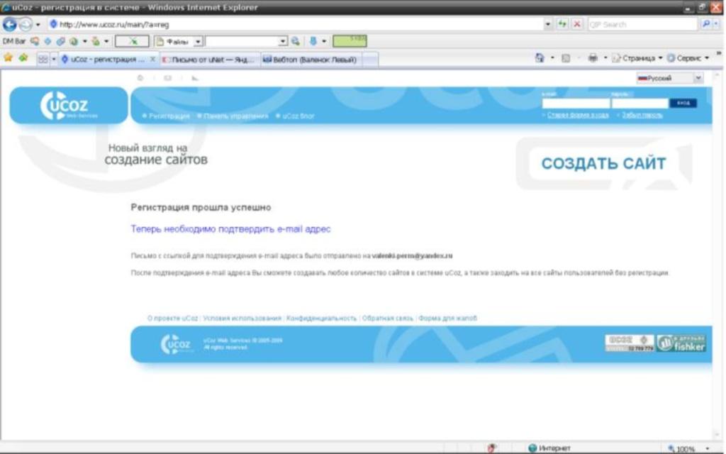 Как бесплатно создать сайт бесплатно ucoz