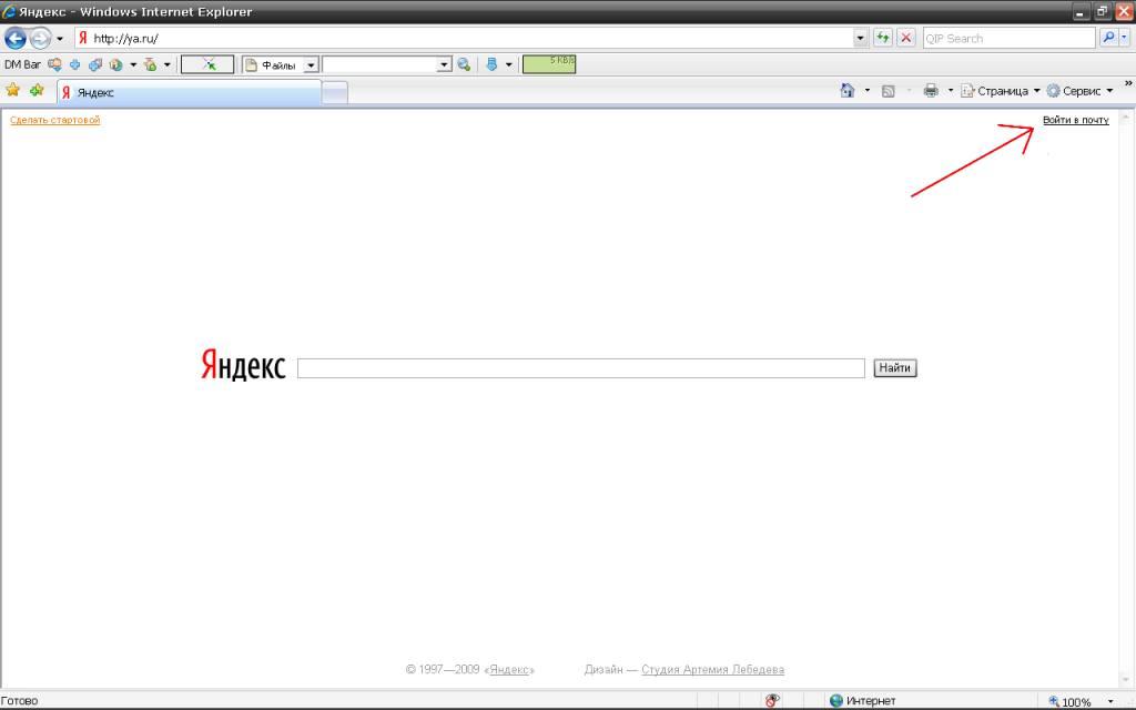 Как создать сайт бесплатно в яндексе