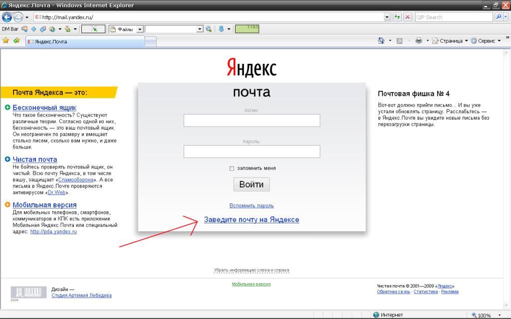 Как бесплатно создать свой сайт на яндексе