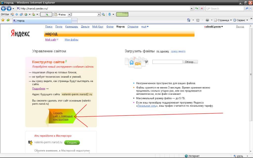 Как сделать сайт чтобы на нем можно было регистрироваться 604