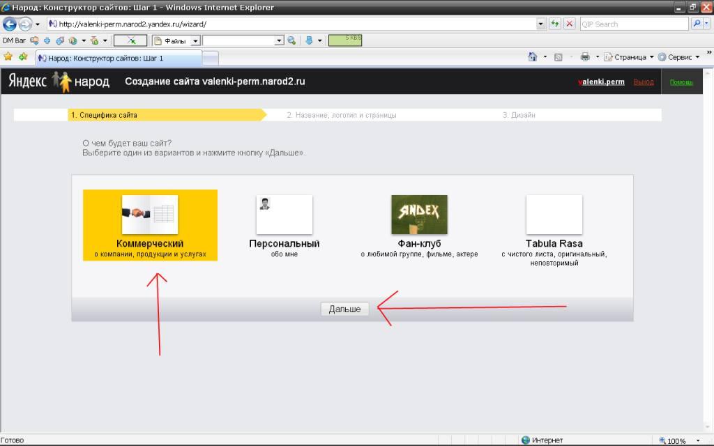 Как создать сайт на яндексе бесплатно ...: dengi-v-inete.ucoz.ru/publ/5-1-0-5