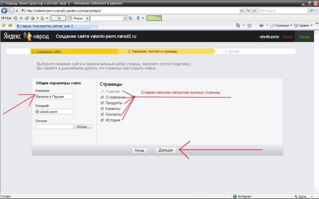 Как создать сайт бесплатно на яндексе